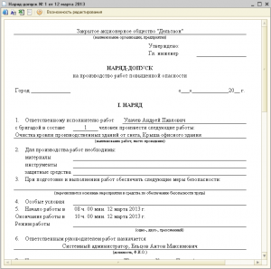 Допускающий в наряде допуске: кто такой, обязанности лица, выдающего разрешение, можно ли выдавать документ самому себе?