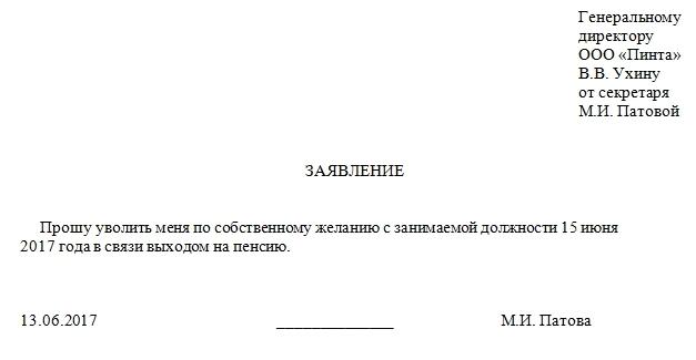 Увольнение работающего пенсионера по собственному желанию без отработки: статья ТК РФ, как уволить – порядок и правила, запись в трудовой книжке