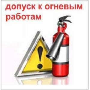 Наряд допуск на выполнение огневых работ: скачать бланк и образец заполнения в word, как заполнить при проведении действий с огнем – пример оформления