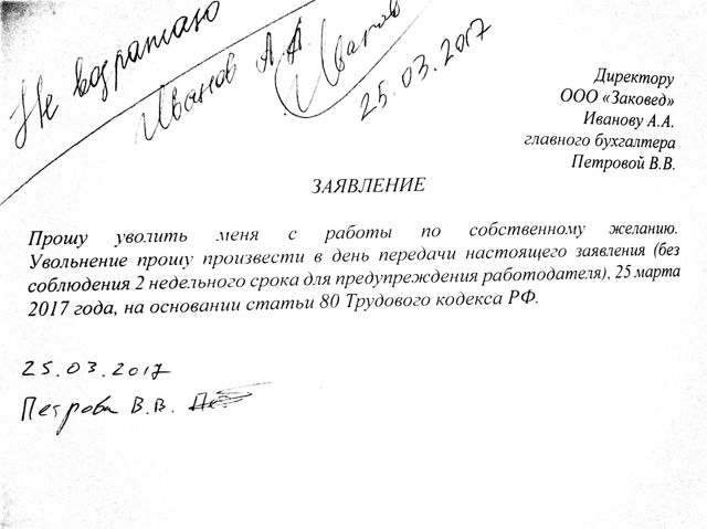 Резолюция на заявлении об увольнении: образец подписи директора при уходе по собственному желанию с отработкой 2 недель, как ставить визу, что пишет руководитель?