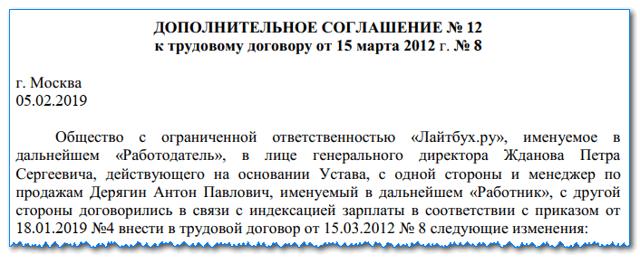 Изменения к трудовому договору об изменении оклада: образец доп соглашения и уведомления о новых условиях оплаты труда