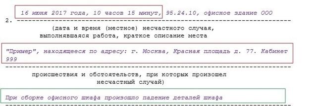 Извещение о несчастном случае на производстве форма 1: скачать бланк и образец заполнения, куда направлять сообщение, порядок и сроки уведомления