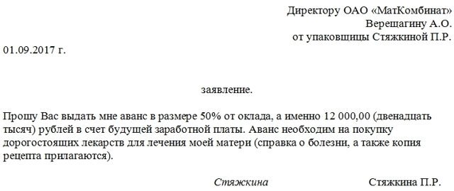 Заявление на командировку: образец заявки на выдачу аванса на командировочные расходы, как правильно написать текст для возмещения затрат?
