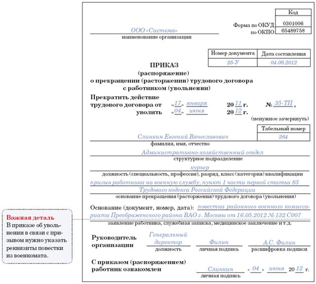 Увольнение с связи с призывом в армию: как уволить работника при уходе на военную службу, как оформить документы, образец записи в трудовой книжке