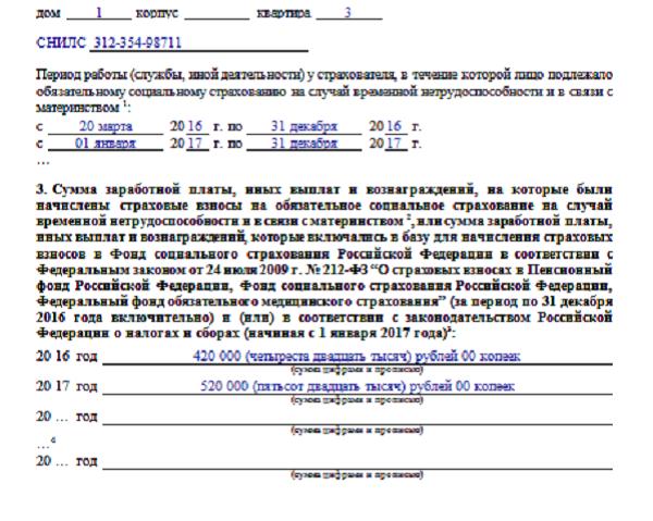 Заявление на выдачу справок при увольнении 2-ндфл и 182н: скачать образец от работника, нужно ли работнику писать для получения документов?