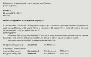 Вынужденный прогул по вине работника и работодателя: определение по ТК РФ, порядок оплаты времени отсутствия по вине руководства, при незаконном увольнении