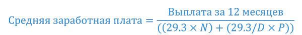 Как рассчитать зарплату за неполный месяц: порядок расчета заработной платы с формулами, пример, если установлен оклад, особенности исчисления при увольнении