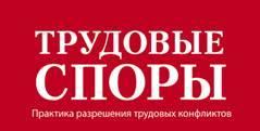 Грубое нарушение трудовой дисциплины по ТК РФ: понятие, что относится к нему, возможно ли увольнение за однократный дисциплинарный проступок – порядок оформления