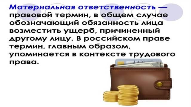 Материально-ответственное лицо: перечень должностей, кто в организации может быть МОЛ, является ли руководитель МОЛ, функции и обязанности
