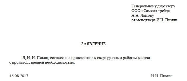 Согласие на сверхурочную работу: образец, как работнику написать заявление на привлечение к переработке работодателем, скачать пример оформления