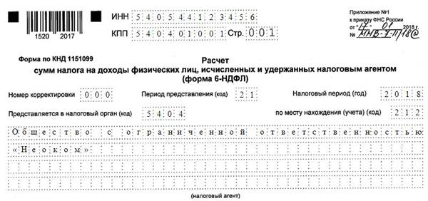 Срок сдачи 6-НДФЛ в 2018 году: таблица, когда сдавать отчетность по НДФЛ за 1 квартал, полугодие, 3 квартал, год, предоставление при закрытии ИП или организации