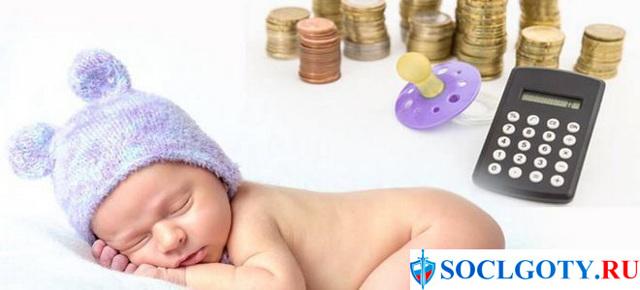 Максимальное пособие по беременности и родам в 2019 году: размер декретной выплаты по БиР за 140, 156, 194 дня