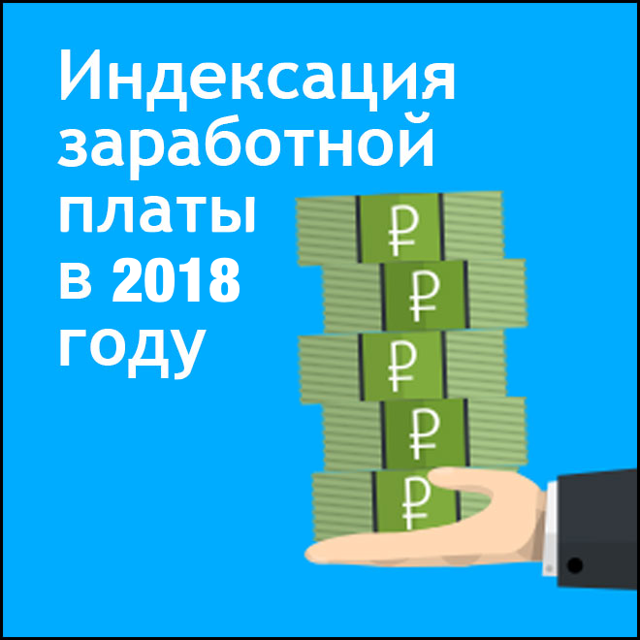 Коэффициент индексации заработной платы на 2018 год: для чего устанавливается, как проводится его расчет, как рассчитать данный параметр для повышения зарплаты