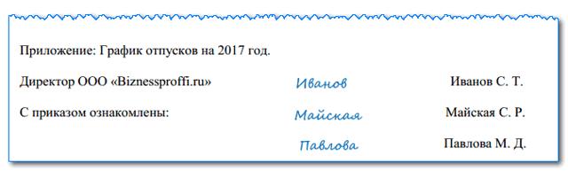 Приказ на утверждение графика отпусков образец на 2018 год: нужен ли на следующий год, в какие сроки и как написать