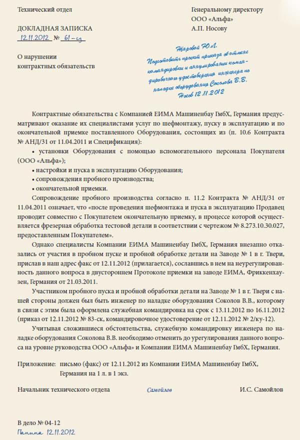 Отмена командировки: когда можно отменить поездку по ТК РФ, оформление в связи с отпавшей необходимостью, по семейным обстоятельствам, образец приказа