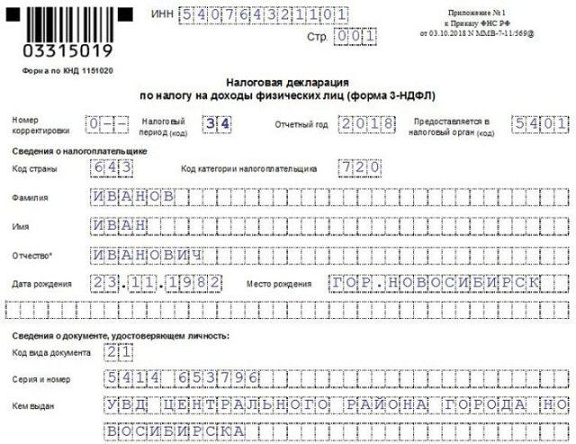 Нулевая 3-НДФЛ для ИП за 2018 год: скачать бланк и образец заполнения декларации по новой форме на 2019 год