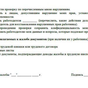 Заявление о незаконном увольнении: образец жалобы в трудовую инспекцию, прокуратуру, суд в связи с расторжением трудового договора незаконно, сроки подачи