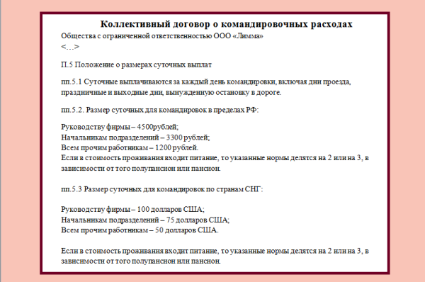 Суточные в командировке: нормы и размеры командировочных расходов по России и за рубежом