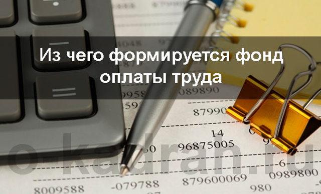 Расчет Фонда оплаты труда работников предприятия: формулы, примеры, как рассчитать годовой ФОТ персонала, как найти среднемесячный показатель
