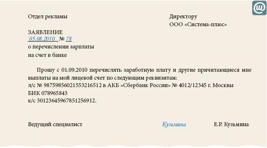 Заявление на перечисление зарплаты на карту: скачать образец о переводе денег на банковскую карточку, о выплате на счет другого человека, о смене реквизитов банка