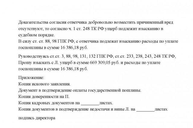 Порядок привлечения работника к материальной ответственности: как привлечь по ТК РФ – условия и основания применения взыскания, на какой срок накладывается?