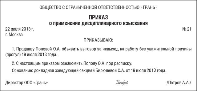 Выговор за ненадлежащее исполнение должностных обязанностей: порядок объявления при нарушении инструкции сотрудником, образцы и примеры документов