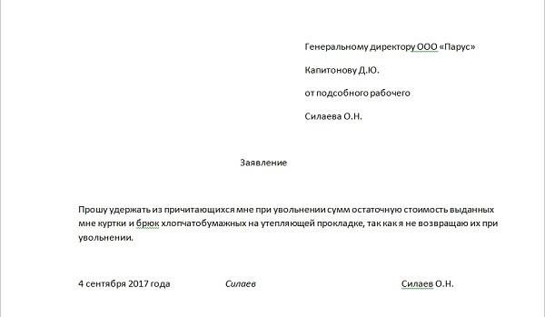 Заявление на удержание из заработной платы: скачать образец для излишне выплаченной суммы зарплаты, за трудовую книжку, спецодежду, ограничения по ТК РФ