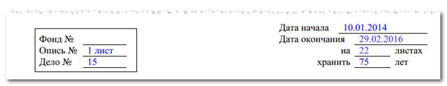 Анкета сотрудника в личное дело: бланк, скачать образец, обязательно ли оформлять?