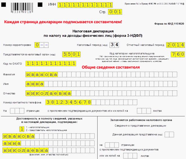 3-НДФЛ при покупке квартиры: как заполнить на налоговый имущественный вычет для возврата налога в 2019 году, скачать бланк и образец заполнения