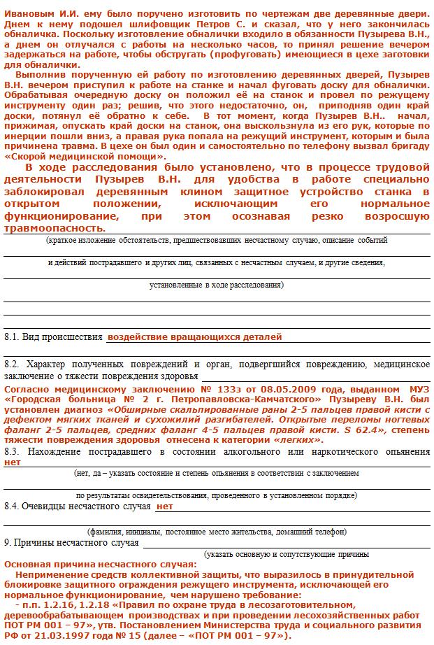 Виды несчастных случаев на производстве: какие бывают, классификация происшествий, понятие классификатора, категории степеней тяжести НС
