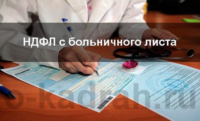 Облагается ли больничный лист НДФЛ: удерживается ли из пособия по временной нетрудоспособности подоходный налог, срок перечисления и уплаты, пример расчета