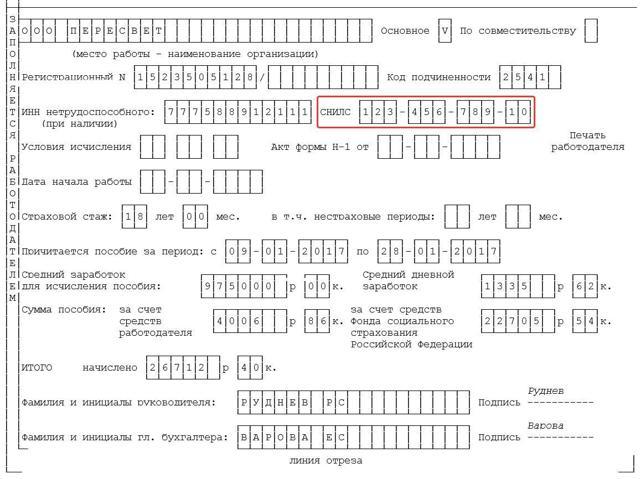 Заполнение больничного листа работодателем и врачом: скачать заполненный образец листка временной нетрудоспособности в word, правила оформления, инструкция