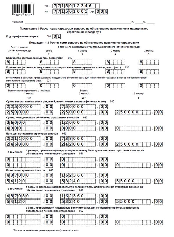 Возмещение больничного пособия из ФСС в 2018 году: пошаговая инструкция, необходимые документы, порядок оформления бланка заявления и справки-расчета, сроки