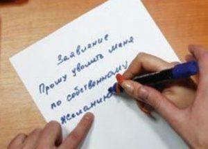 Увольнение по собственному желанию: статья ТК РФ, причины, пошаговая инструкция, правила и порядок действий работника и работодателя, образцы документов
