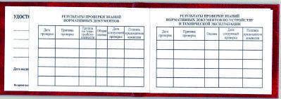 Удостоверение по электробезопасности нового образца: скачать бланк, как заполнять при получении 1, 2, 3, 4 группы допуска, срок действия корочек, правила заполнения