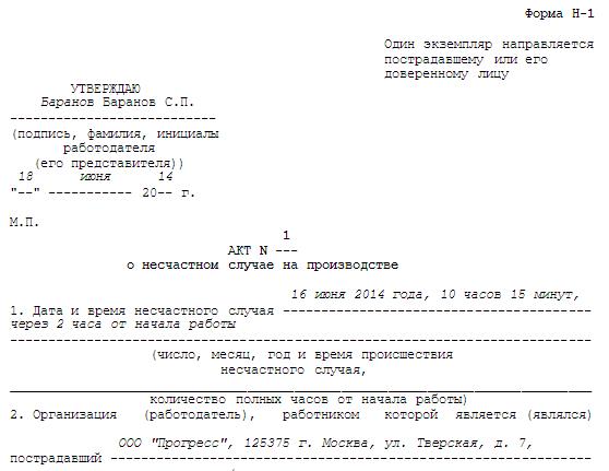 Порядок оформления несчастного случая на производстве: кратко, какие документы оформляется по факту происшествия, по результатам расследования, для ФСС