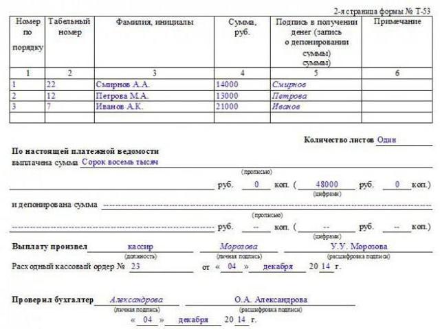 Ведомость на аванс: скачать бланк и образец заполнения платежной формы Т-53 на выдачу зарплаты за первую половину месяца, документы для выплаты