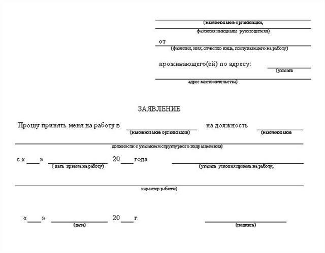 Прием на работу по совместительству: как оформить правильно внутреннего и внешнего совместителя – правила и порядок действий, образцы документов